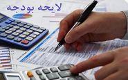 معافیت مالیاتی حقوق تا ۲ میلیون و ۷۵۰ هزار تومان
