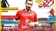 روزنامه های ورزشی چهارشنبه 25 مهرماه