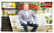 روزنامه های ورزشی یکشنبه ۲۹ مهر ۹۷