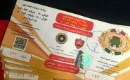 خبری خوشحال کننده برای تماشاگران دیدار پرسپولیس - سپاهان