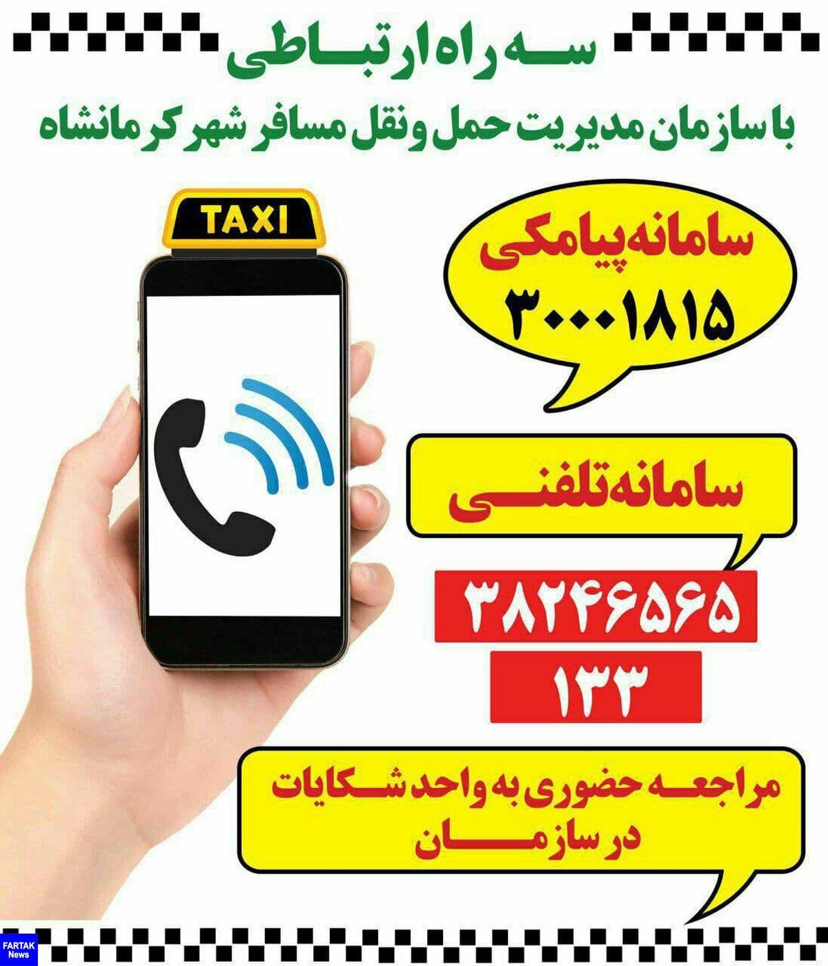 سامانه تلفن گویای 133 آماده دریافت پیشنهادات و انتقادات همشهریان