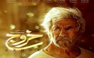 اکران متفاوت آخرین فیلم حاتمی کیا در روزهای کرونایی