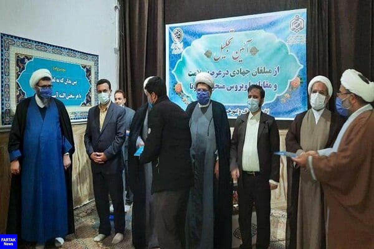 تجلیل از ۸۶ مبلغ جهادی در عرصه مقابله با ویروس کرونا