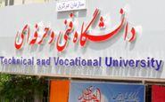 زمان ارائه مدارک متقاضیان جذب دانشگاه فنی و حرفهای اعلام شد