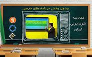 جدول پخش برنامههای مدرسه تلویزیونی