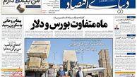 روزنامه های اقتصادی شنبه دوم شهریور 98