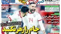 روزنامه های ورزشی امروز چهارشنبه 19 دیماه 97