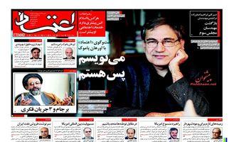 روزنامه های شنبه 22 اردیبهشت 97