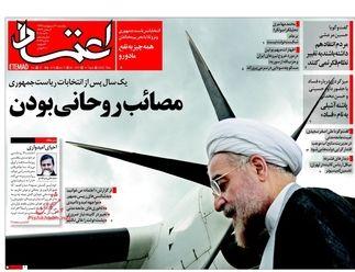 روزنامه های یکشنبه ۳۰ اردیبهشت ۹۷