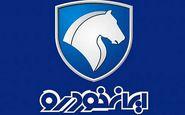 اعلام زمان قرعه کشی فروش فوق العاده ایران خودرو
