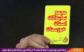 کارت زرد «نبض بهارستان» به مجمع نمایندگان استان خوزستان