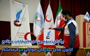  برگزاری انتخابات سومین دوره مجامع کانون های سازمان جوانان در کرمانشاه/ راهیابی یکی از اعضاء به مرحله کشوری