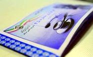 دفترچههای بیمه تأمین اجتماعی حذف میشوند