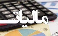 سقف معافیت مالیاتی تعیین شد