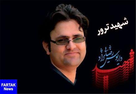 یادواره دانشمند هستهای کشور شهید «رضایینژاد» در آبدانان برگزار میشود
