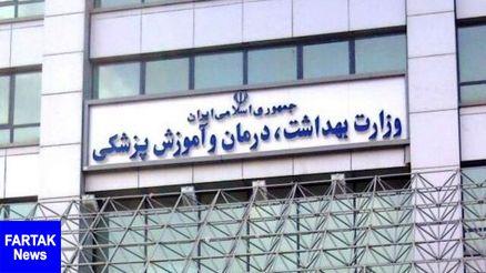 وزارت بهداشت به حواشی تغییر رییس دانشگاه علوم پزشکی گیلان واکنش نشان داد