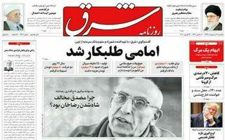 روزنامه های امروز یکشنبه 7 اردیبهشت