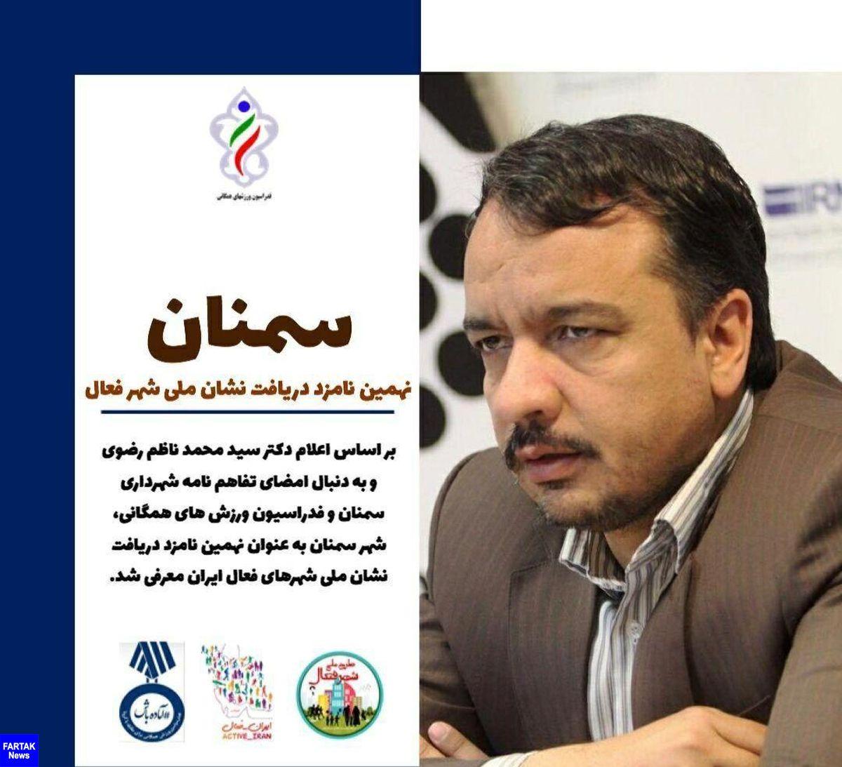 سمنان نهمین نامزد شهر فعال ایران