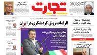 روزنامه های اقتصادی پنج شنبه 24 بهمن 98