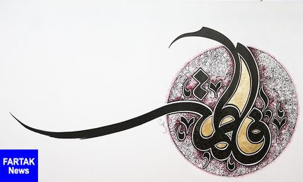 سوگسرودهای در رثای حضرت زهرا(س): «تو کوثری، کثیر به پایان نمیرسد»