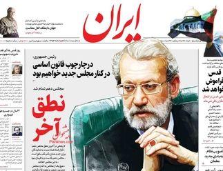 روزنامه های پنجشنبه یکم خرداد 99