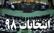 سخنان مهم امام(ره) و مقام معظم رهبری در مورد انتخابات مجلس