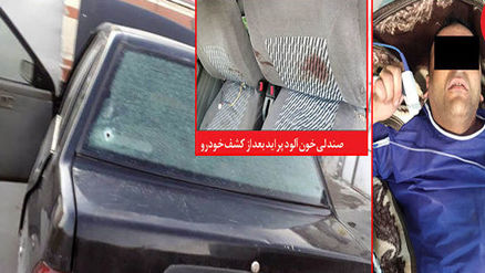 آزادی 4 روزه کار دست سارق سابقه دار داد/ فرار خونبار پس از شلیک پلیس!