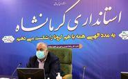 تمدید محدودیتها و ممنوعیتهای کرونایی در استان کرمانشاه / تعطیلی شش شهرستان دارای وضعیت قرمز پرخطر تمدید شد