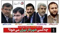 چه کسی شهردار تهران خواهد شد؟/ پنج گزینه مهم شهرداری تهران را بشناسیم