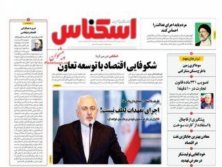 روزنامه های اقتصادی شنبه 16 شهریور98