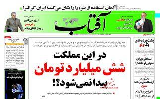 روزنامه های چهارشنبه ۹ اسفند ۹۶