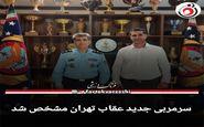 سرمربی جدید عقاب تهران مشخص شد