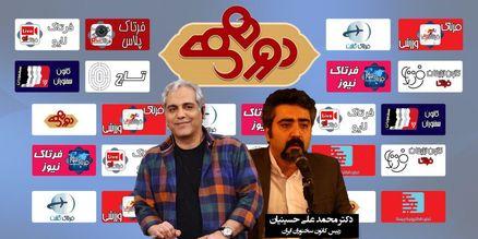 نقد برنامه «دورهمی»و اجرای مهران مدیری با نظرات کارشناسانه دکتر محمدعلی حسینیان + فیلم