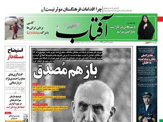 روزنامه های سهشنبه ۲۲ اسفند ۹۶