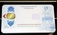مهلت صدور کارت ملی هوشمند تمدید نمیشود