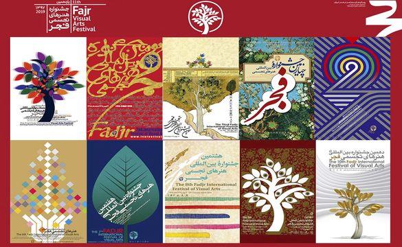 بلوغ جشنواره تجسمی فجر در چهل سالگی انقلاب