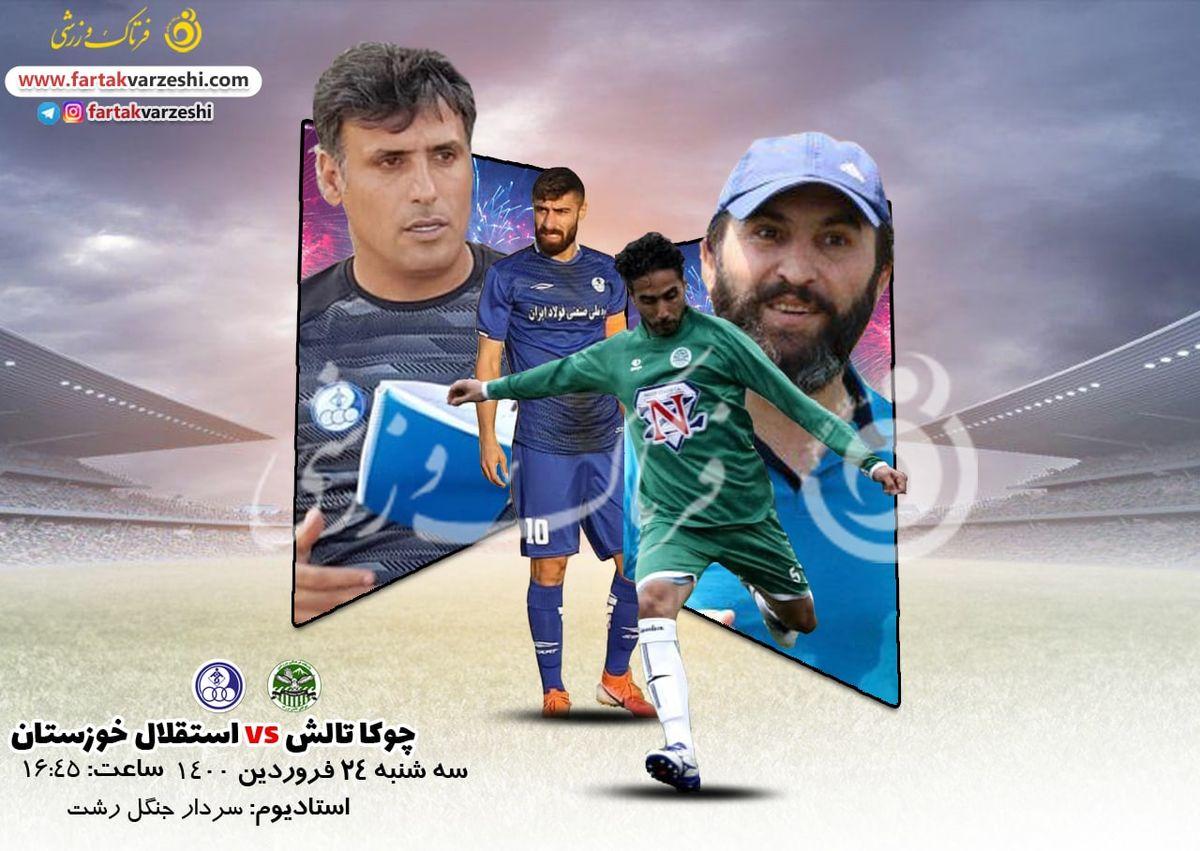 پیش بازی دیدار چوکا تالش-استقلال خوزستان
