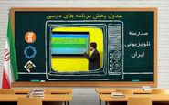برنامه درسی روز سه شنبه ۶ مهر ماه مدرسه تلویزیونی