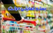 آغاز اجرای طرح حمایت غذایی از اقشار کم درآمد