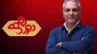 بازگشت مهران مدیری به تلویزیون منتفی شد