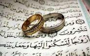 پرداخت ۳۱۴ هزار فقره وام ازدواج از ابتدای سال ۹۷