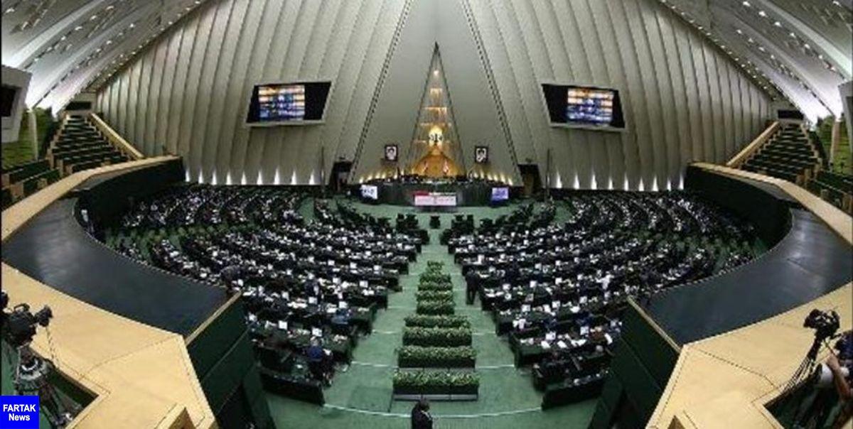 تشکیل استان «تهران جنوبی» در مجلس اعلام وصول شد