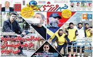 روزنامه های ورزشی شنبه 4 بهمن
