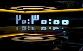 بخش خبری ۲۰:۳۰ مورخ ۱ مرداد ۱۴۰۰ + فیلم