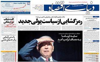 روزنامه های اقتصادی شنبه 7 اردیبهشت 98