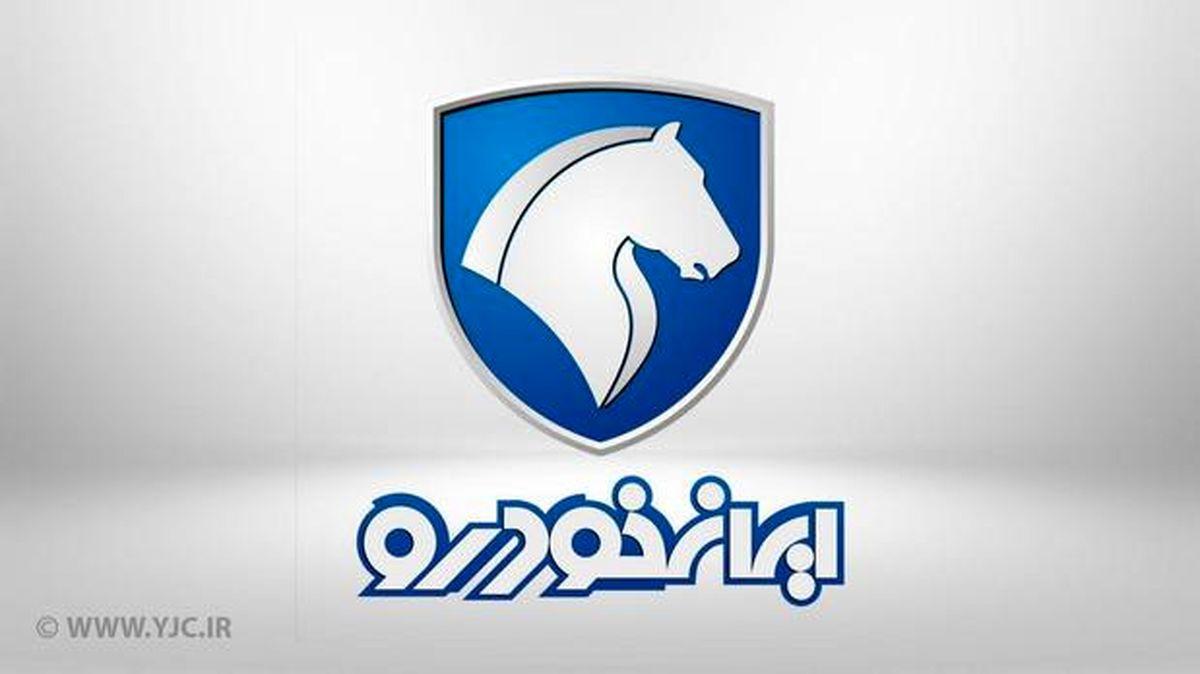 فوری / فروش فوق العاده جدید ایران خودرو از فردا