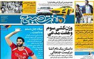 روزنامه های شنبه 22 خرداد