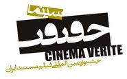 آغاز مراسم اختتامیه «سینما حقیقت»