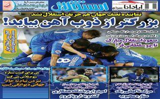 روزنامه های ورزشی چهارشنبه ۲۶ اردیبهشت ۹۷