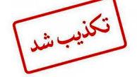 فروش اعضای بدن دوقلوها در سیستان وبلوچستان صحت ندارد